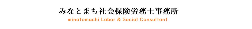 みなとまち社会保険労務士事務所