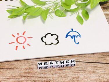 気象予報士と社会保険労務士